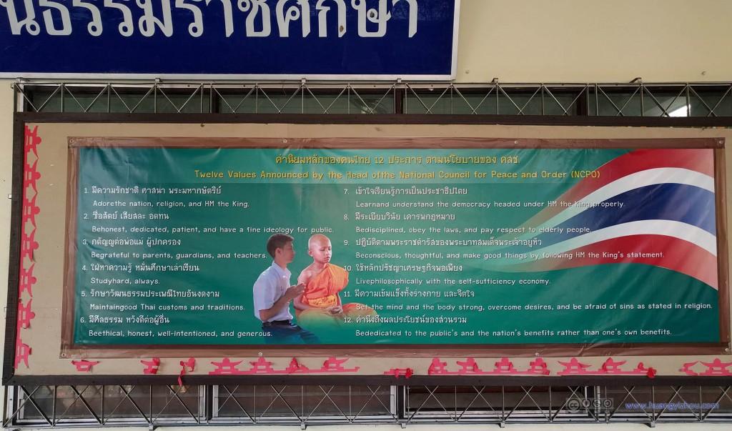 "Thammarat Sueksa School 学校里的标语。看到National Council for ""Peace and Order""就感觉像是从天朝移植来的"