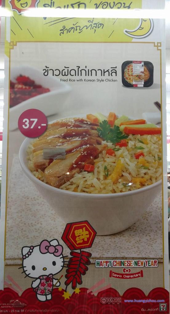 Pai 7-11 的广告,很好奇为什么庆祝中国新年需要有Korean-Style Chicken