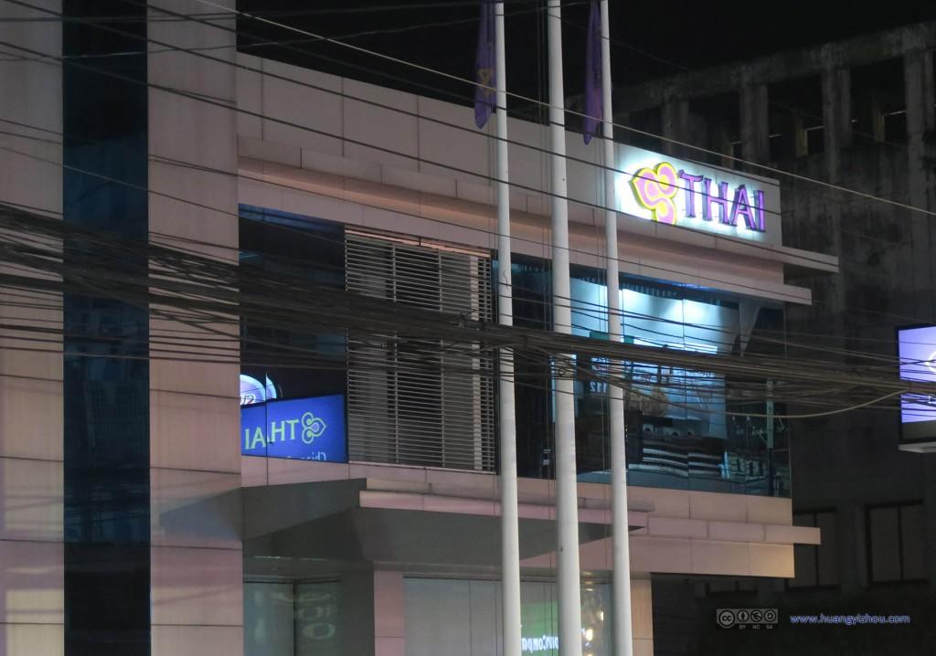 清莱,泰航办事处。泰航自身没有飞清莱的航班,只有其子公司Thai Smile每天没几班,这样的情况下都要搞一个办事处,也难怪这样的公司要亏钱了。