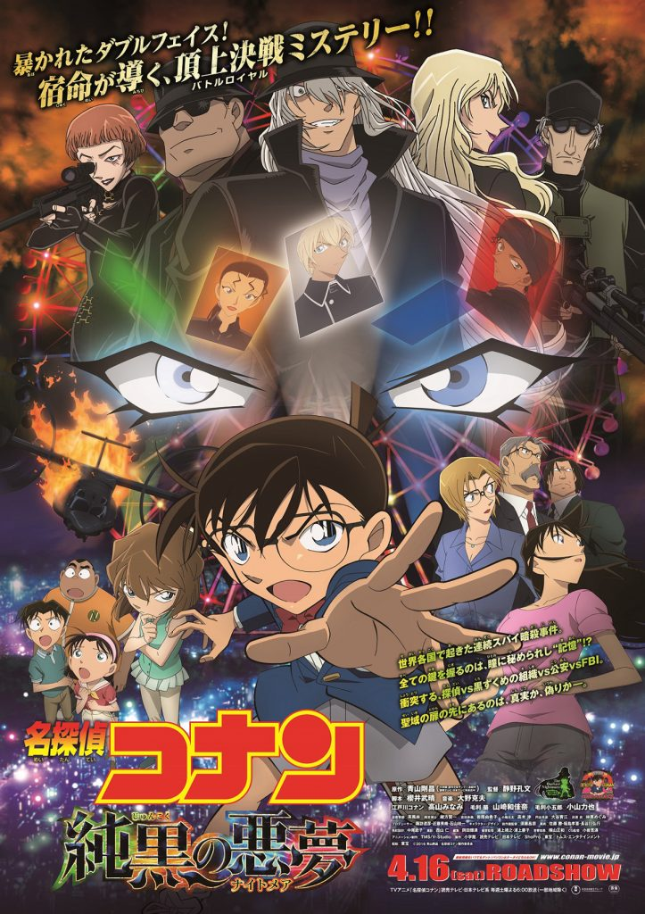 Detective Conan: The Darkest Nightmare Poster