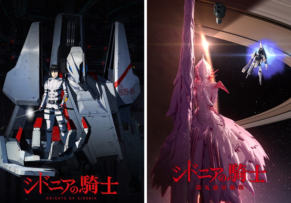 Knight of Sidonia Poster